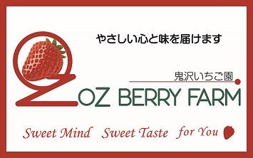 OZ BERRY FARM(鬼沢いちご園)